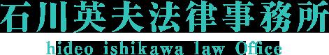千葉県千葉市の法律相談・弁護士事務所 石川英夫法律事務所